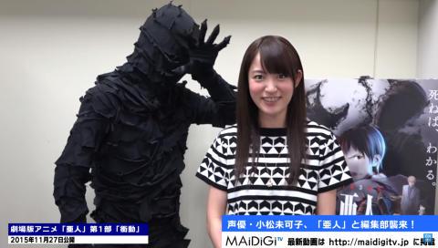 声優・小松未可子、亜人と編集部襲来! 劇場版アニメ「亜人」PR