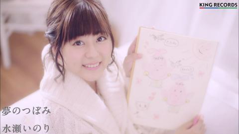 水瀬いのり / Debut Single『夢のつぼみ』MUSIC VIDEO