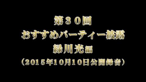 チェインクロニクル #30『緑川光・今井麻美・内田彩のもっと!チェンクロできるかな?』