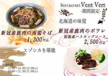 20151028_新冠温泉鹿肉メニュー