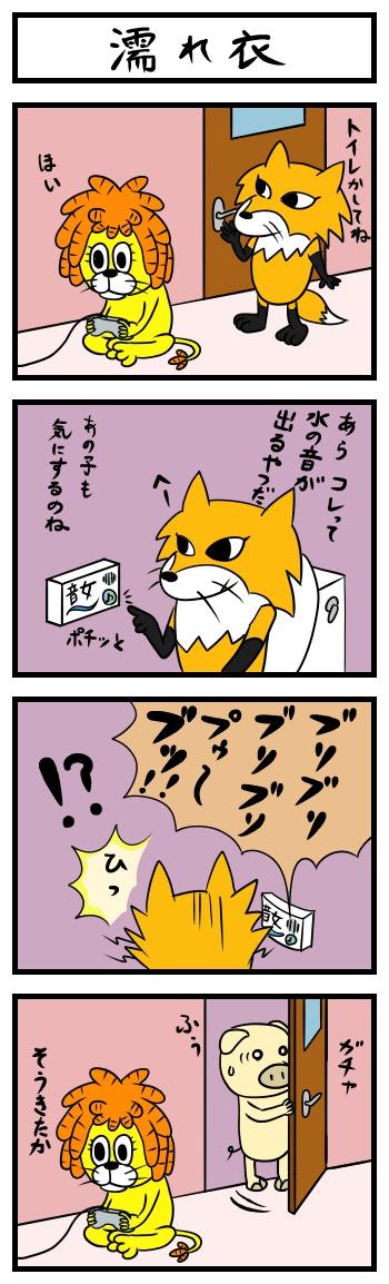 4koma053濡れ衣