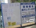 IMG_0158工事の看板
