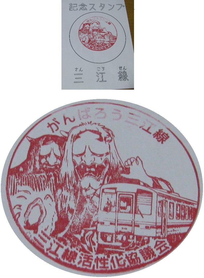 IMG_0936三江線