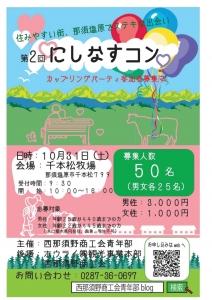 にしなすコン2015.10.31