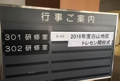 2016トレセン開校式①