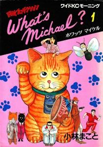 Whats Michael 1巻