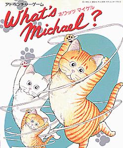 マイケルのアドベンチャーゲーム