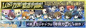 LOST ZERO 総選挙