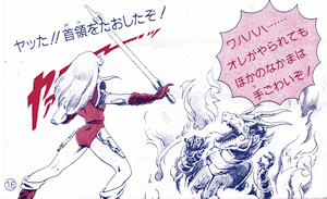 スペースハンターショートコミック5