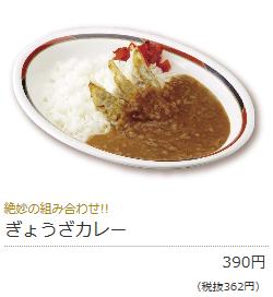 みよしのの餃子カレー