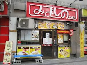 みよしの日劇店