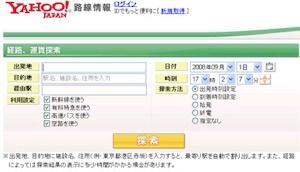 Yahoo!の路線情報