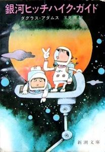 新潮文庫版銀河ヒッチハイク・ガイド