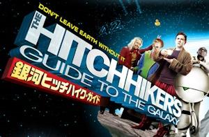 ぶっ飛び映画銀河ヒッチハイク・ガイド