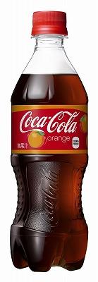 coke_orange-s.jpg