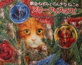 教会ネズミとのんきなねこのメリークリスマス