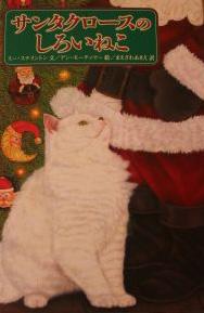 サンタクロースのしろいねこ