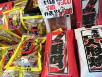 浅草お菓子