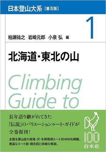 日本登山大系