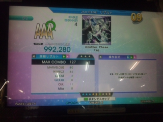 Another Phase習 AAA