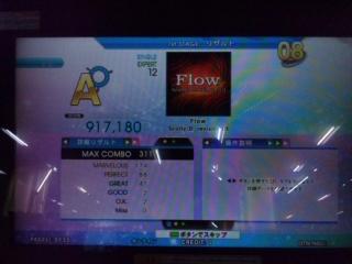 Flow(激)