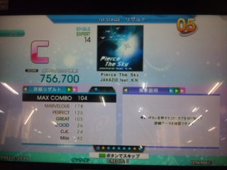 Pierce The Sky(激)