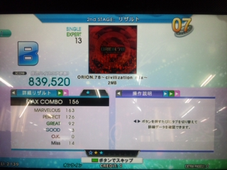 ORION78(激)