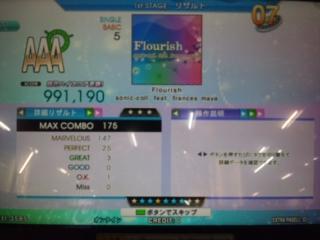 Flourish(楽)