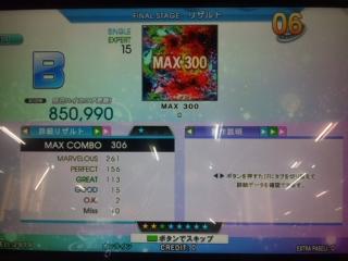 MAX 300(激)更新