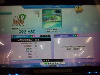 Blue Rain(楽)