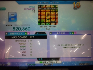 Second Heaven(鬼)