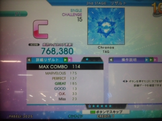 Chronos(鬼)