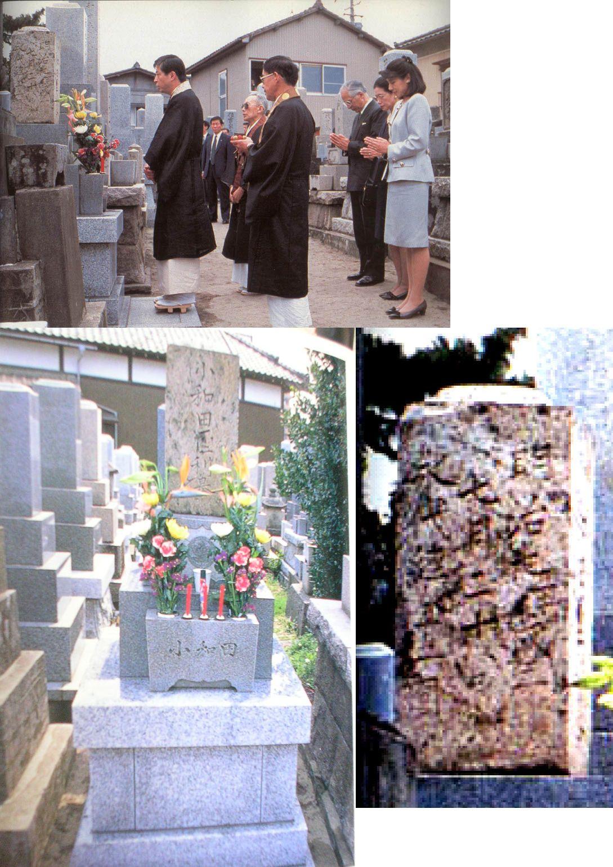 小和田家の奇妙な墓