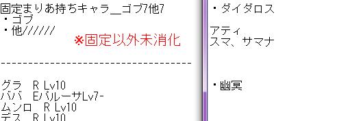 DN 2015-11-02 ステージ消化状況
