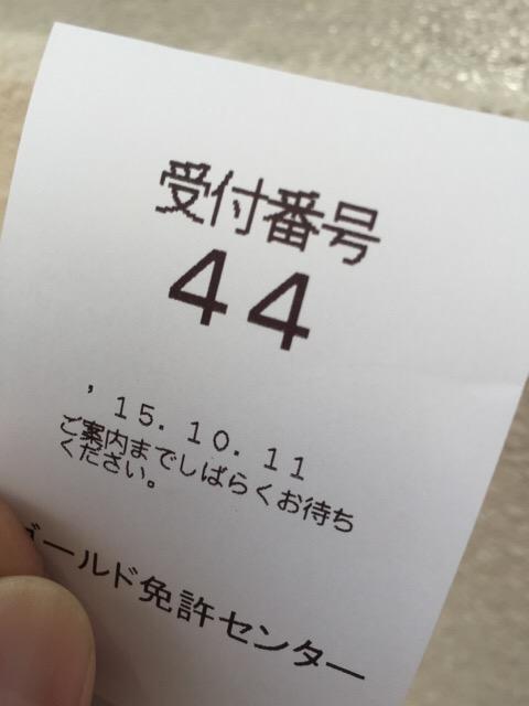 menkyo_2930.jpg