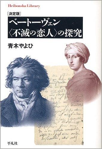 青木やよい ベートーヴェン