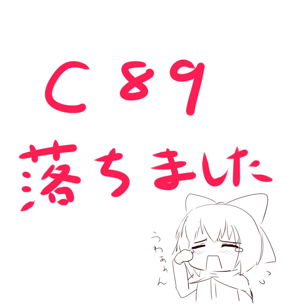 C89落ちました
