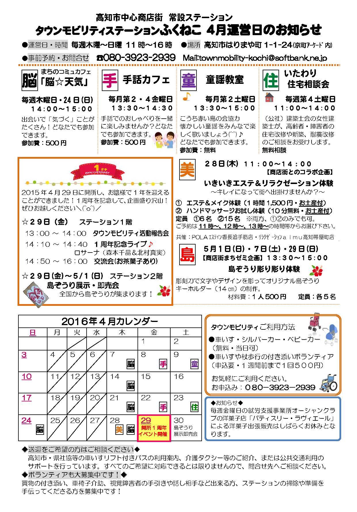 2016年タウンモビリティチラシ(4月)修_ページ_2