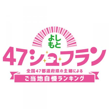 よしもと47シュフラン2016 公式ロゴ