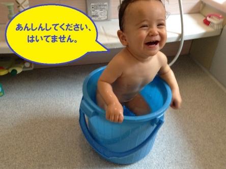 バケツ風呂大好き