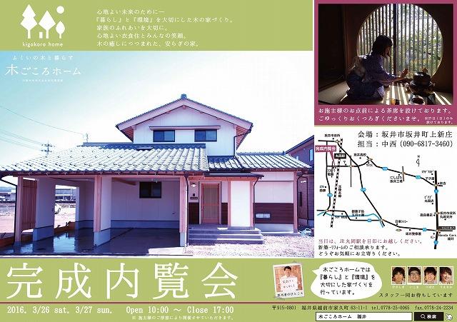 齋藤靖顕様邸 完成 (2)