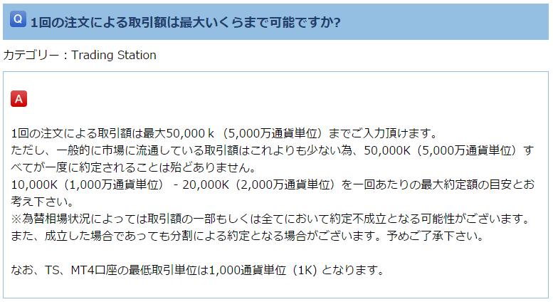 fxcm_max_orderlot.png