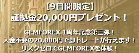 gemforex_camp_151118.png