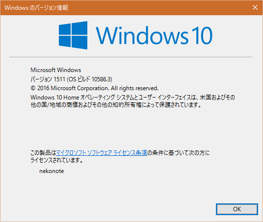 win10_ver1511_build10586.png