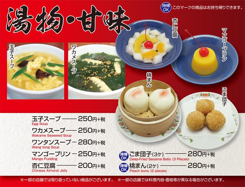 soup_w.jpg