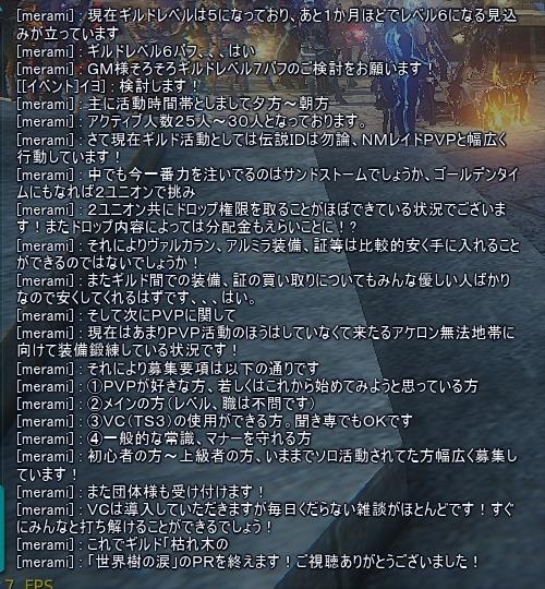 09_世界樹の涙