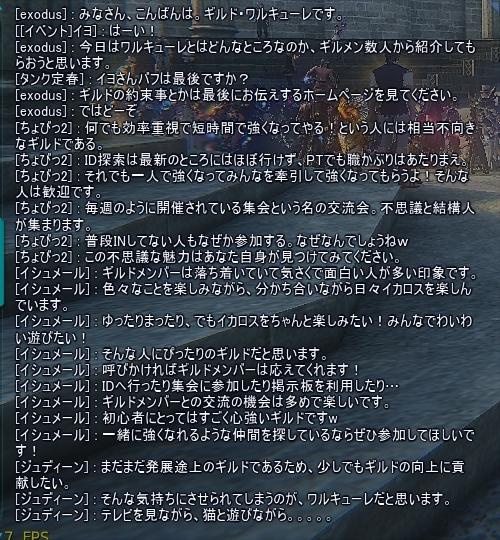 02_ワルキューレ1