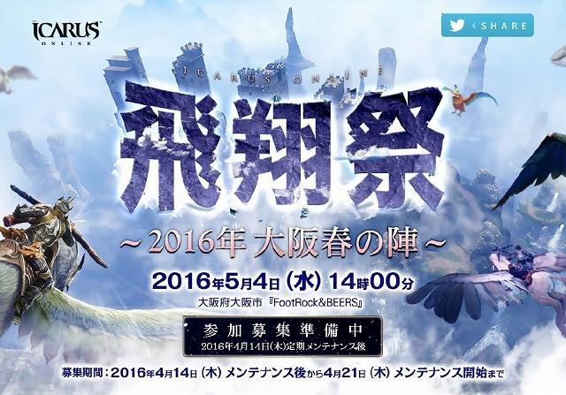 飛翔祭 ~2016年 大阪春の陣~_01_640