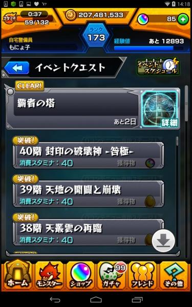 Screenshot_2016-03-22-14-18-58.jpg
