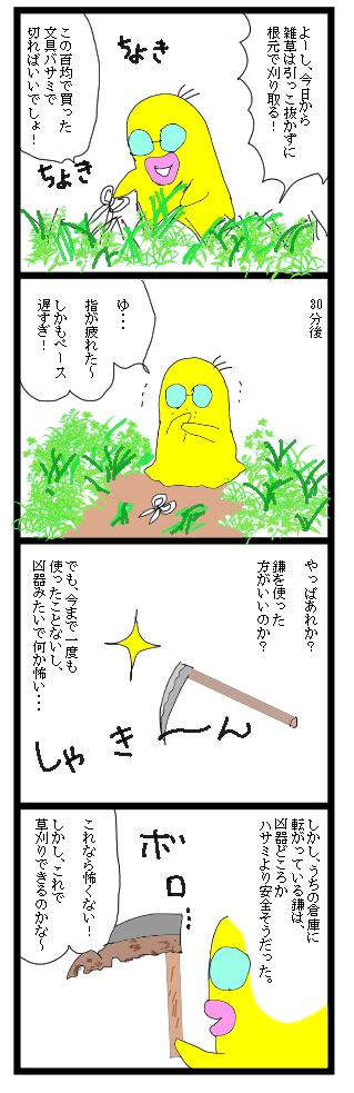 0330雑草3